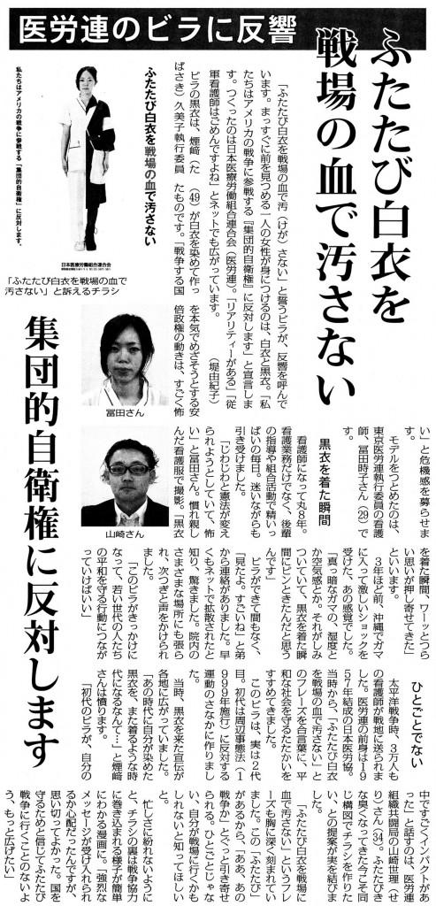 20150410医労連