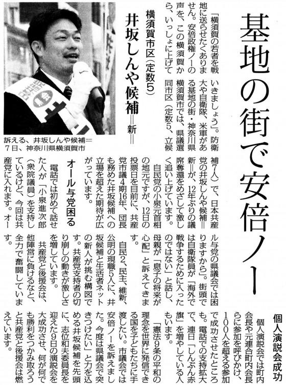 20150409井坂