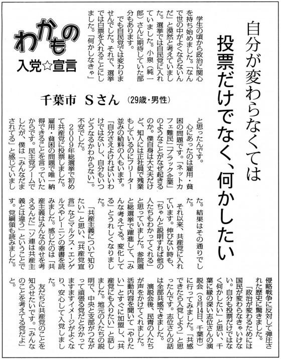 20150409若者入党