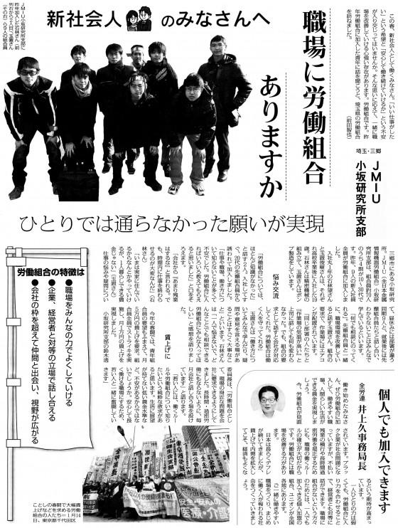 20140413労働組合