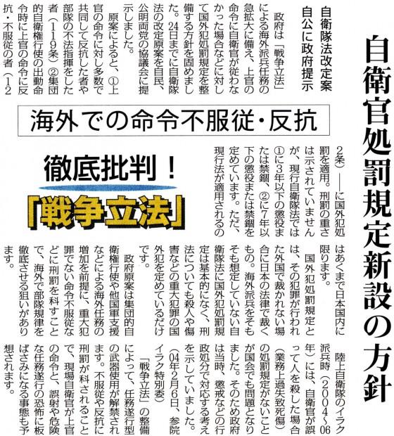 20150425自衛官処罰