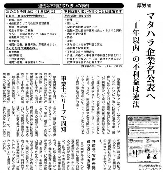 20150404マタハラ企業