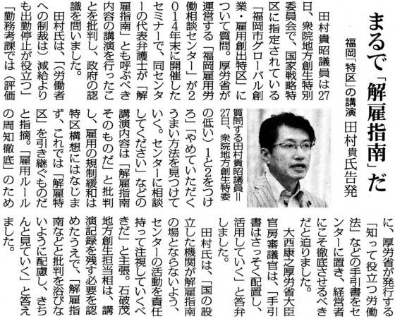 20150530田村貴昭