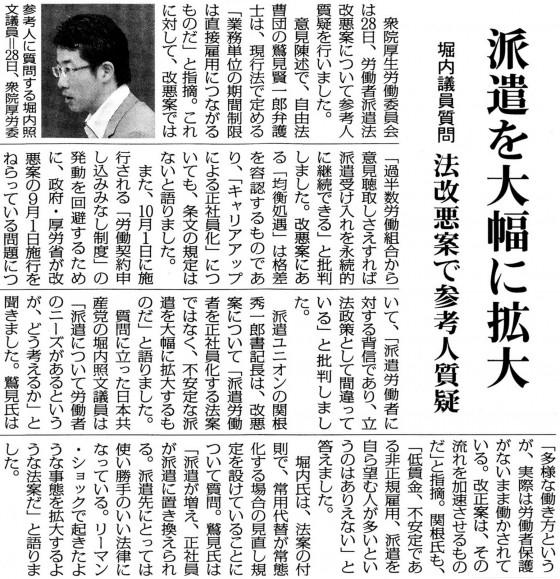 20150529堀内
