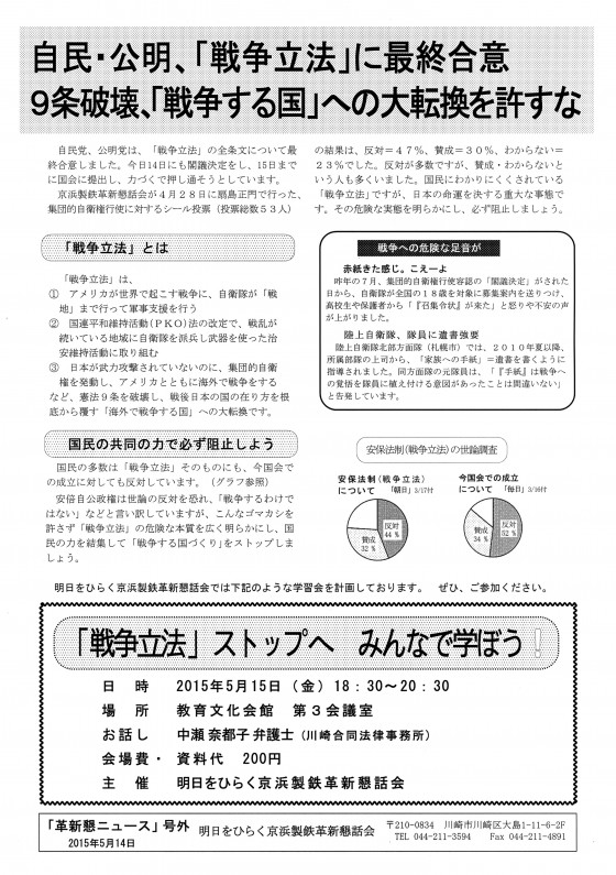 20150515NK学習会