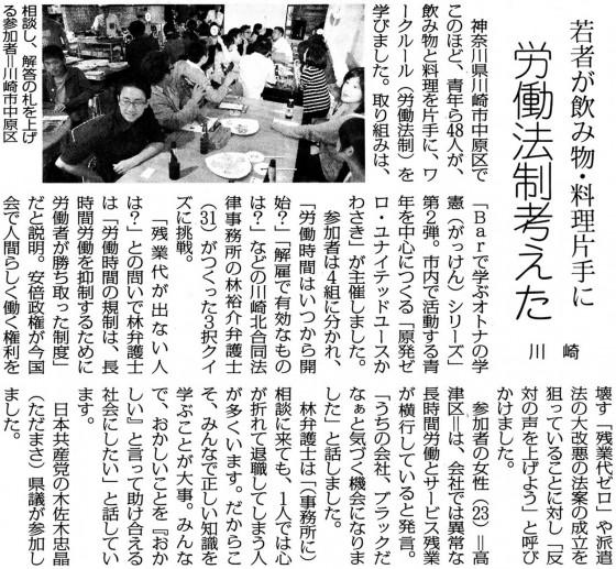 20150531川崎
