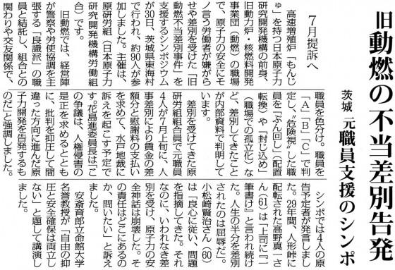20150531動燃