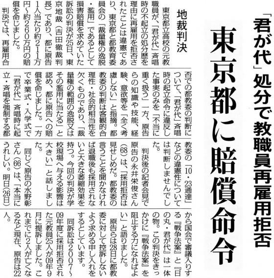 20150526東京教職員