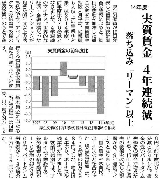 20150520実質賃金