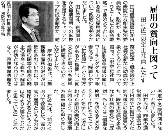 20150527田村貴