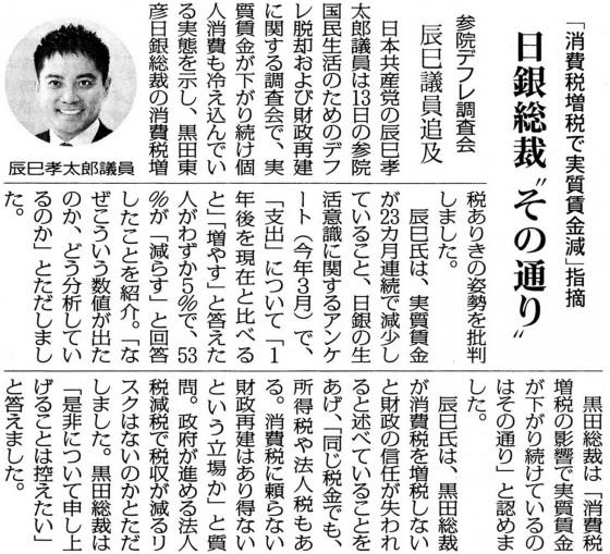 20150522日銀総裁