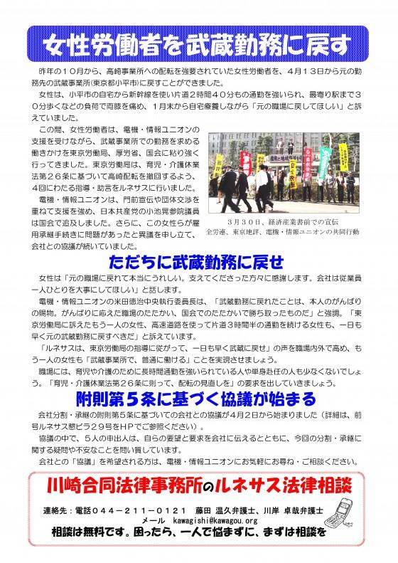 20150511ルネサス懇30号_ページ_2