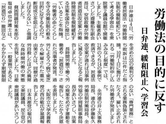 20150606日弁連