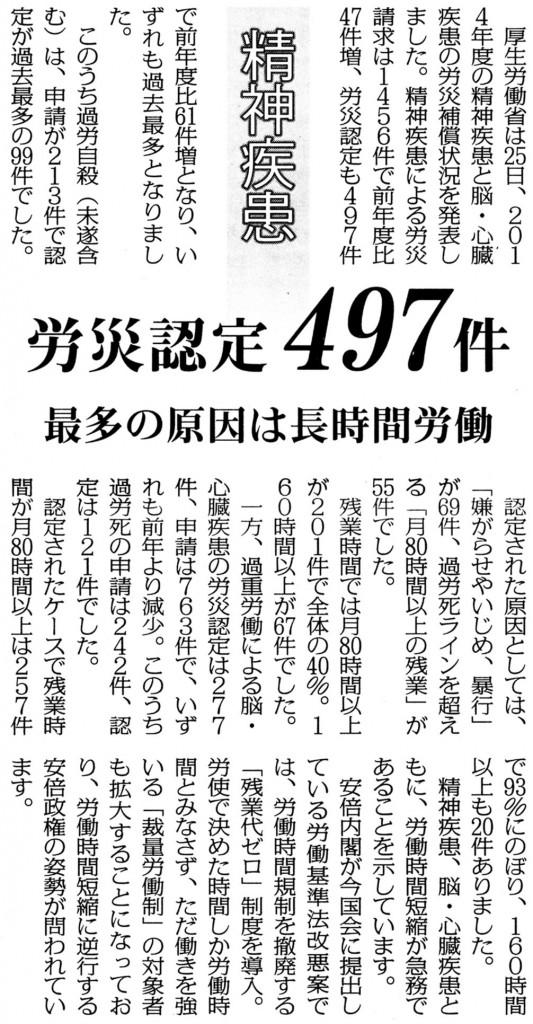 20150627労災