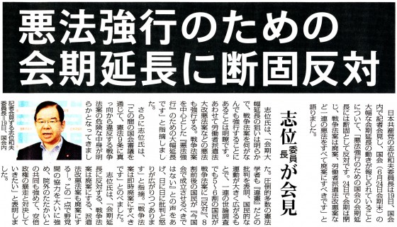 20150620延長反対