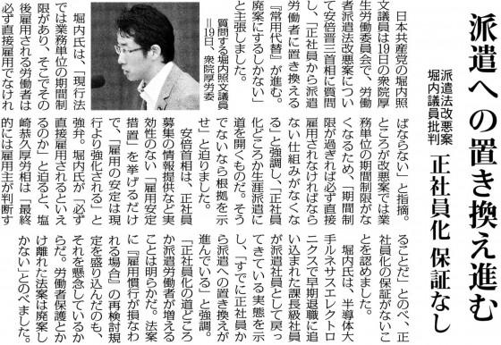 20150620堀内