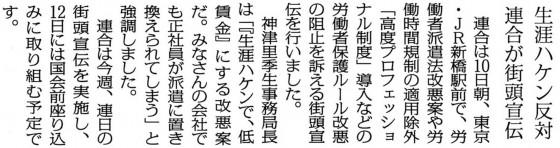 20150611連合ハケン