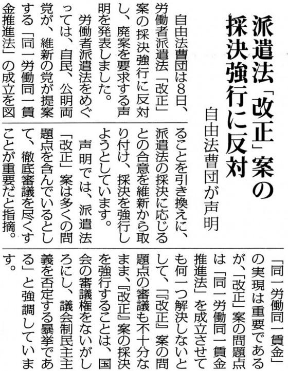 20150609自由法曹団