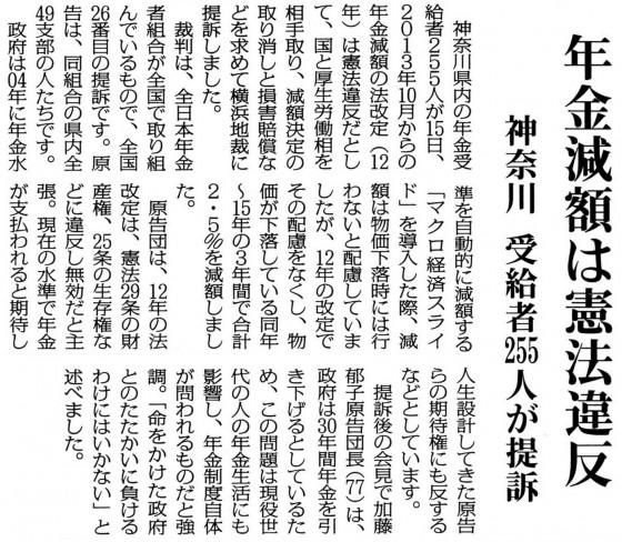 20150716神奈川年金