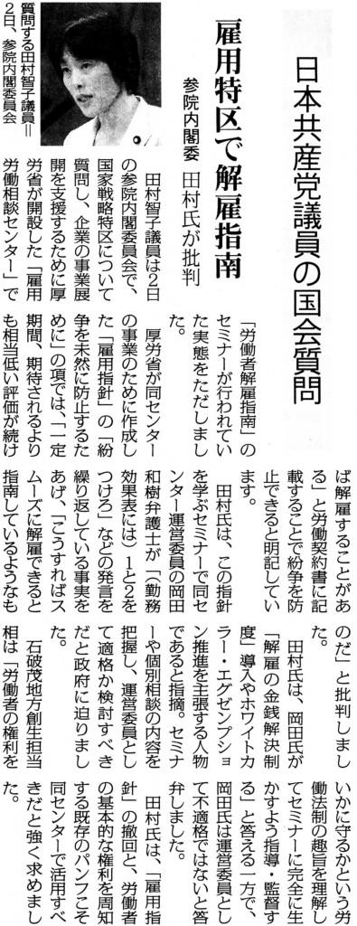 20150705田村