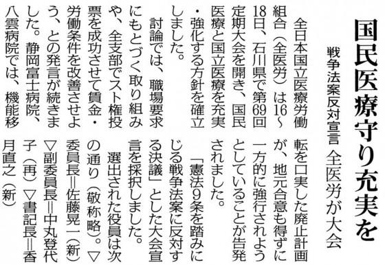 20150722全医労