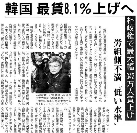 20150712韓国最賃