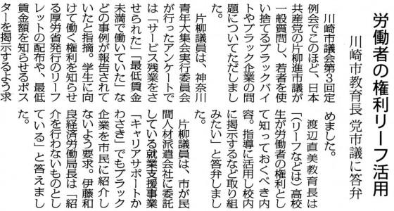 20150729片柳