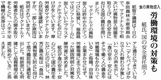 20150710紙