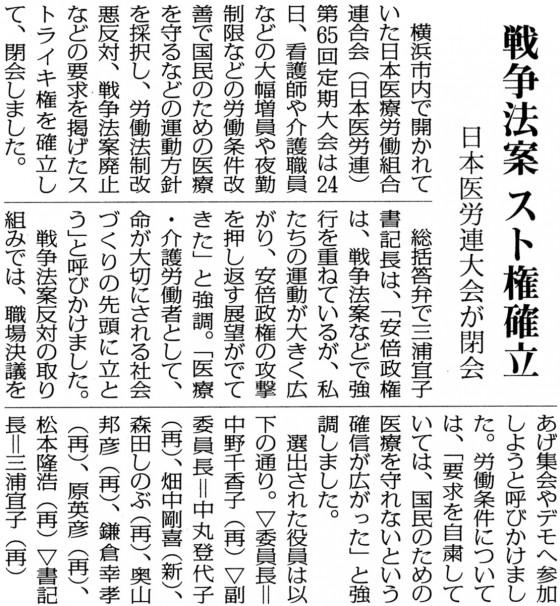 20150725医労連スト