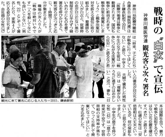20150721県医労連