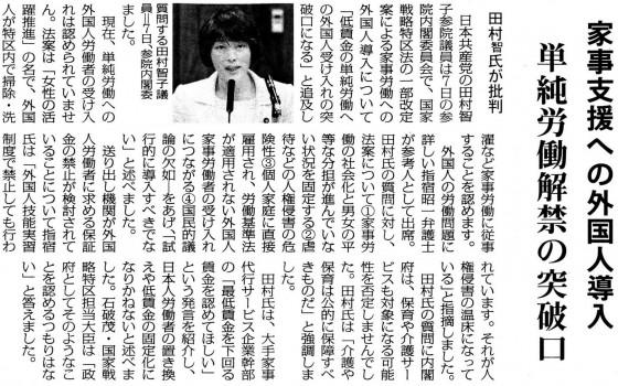 20150708田村外国人