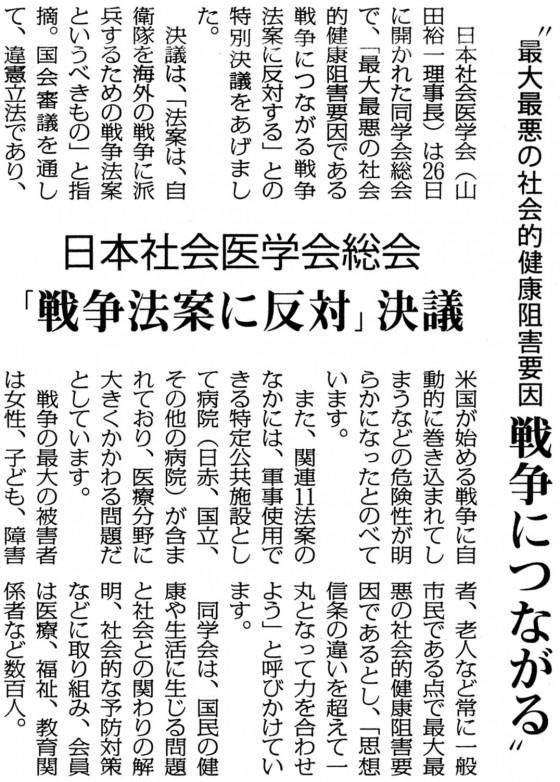 20150728日本社会医学会