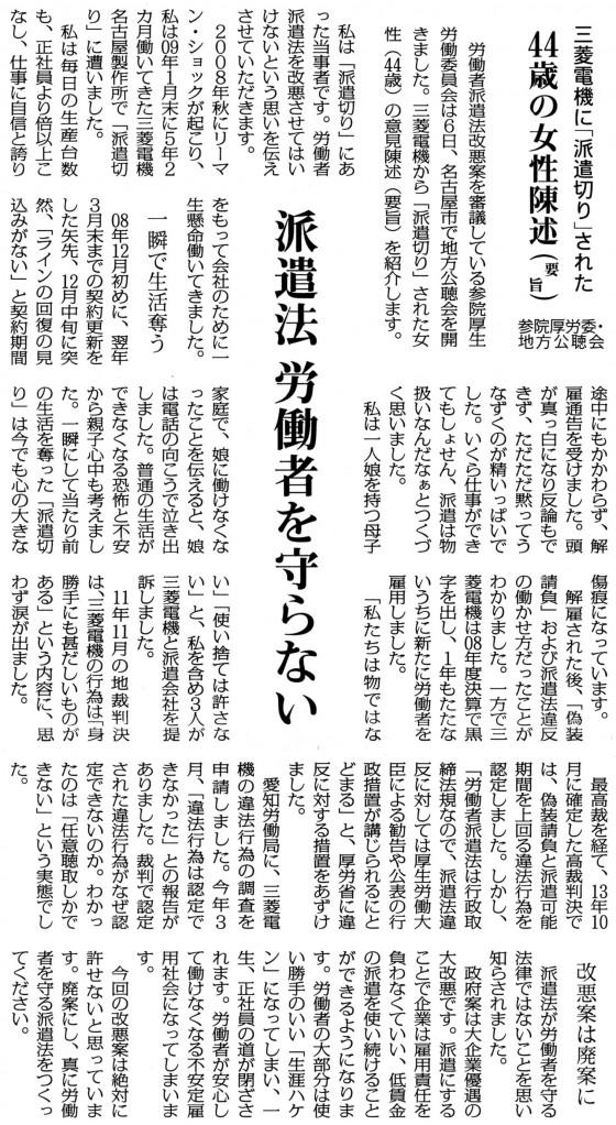 20150815三菱陳述