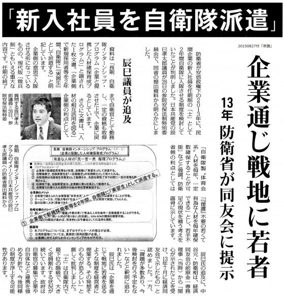 20150827辰巳③