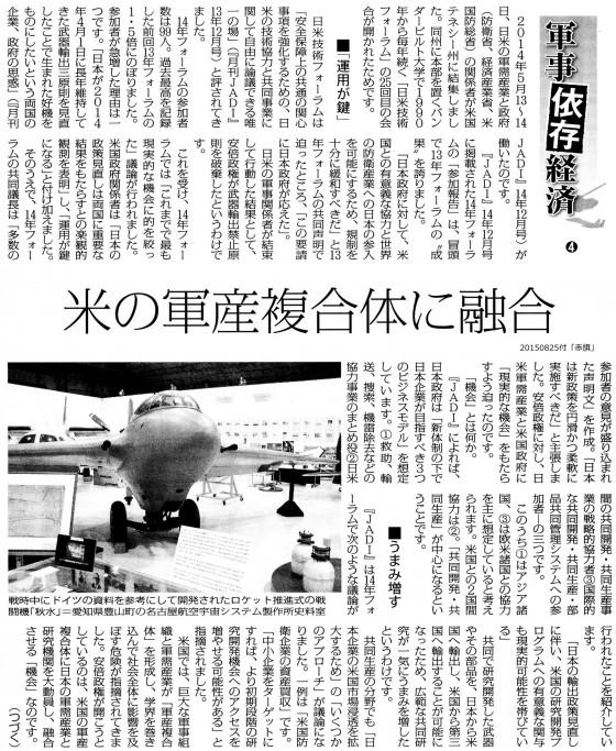 20150825軍事経済④