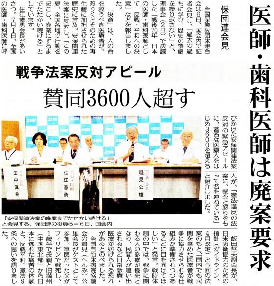 20150807医師・歯科医師