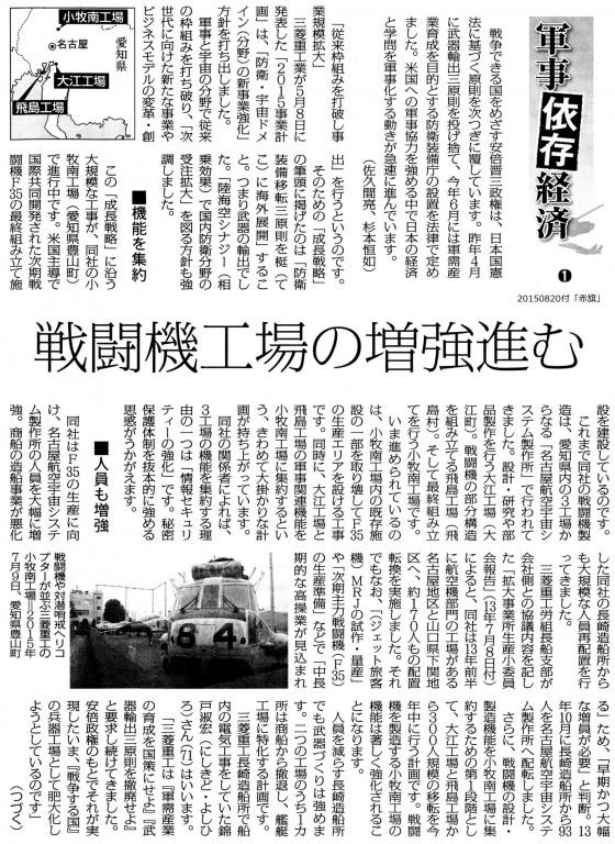 20150820軍事経済①