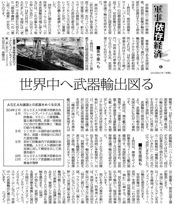 20150827軍事経済⑥