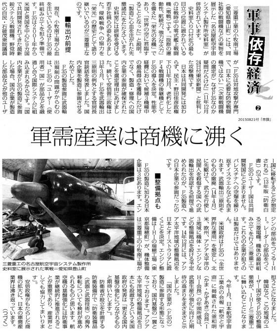 20150821軍事経済②