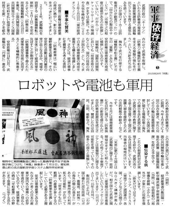 20150826軍事経済⑤