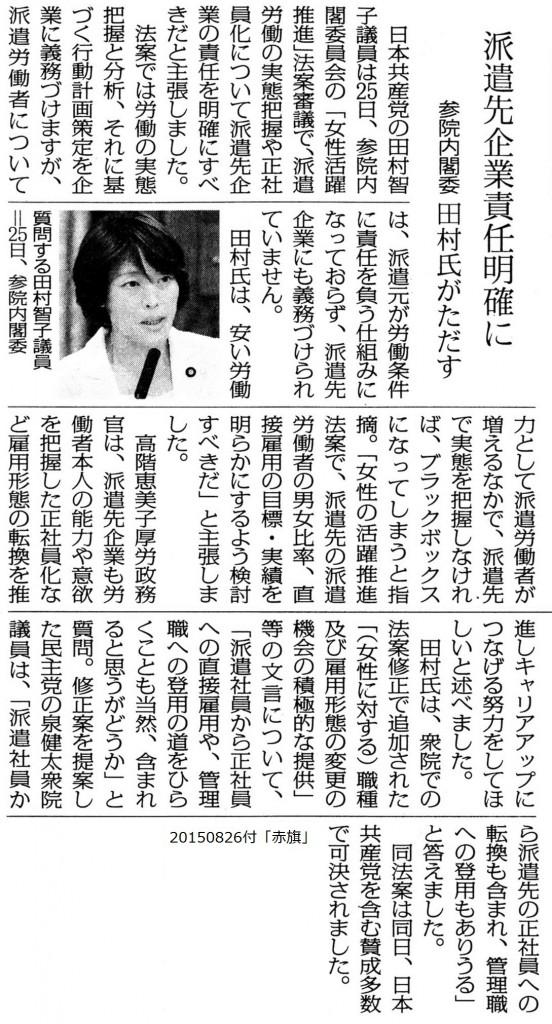 20150826田村智子