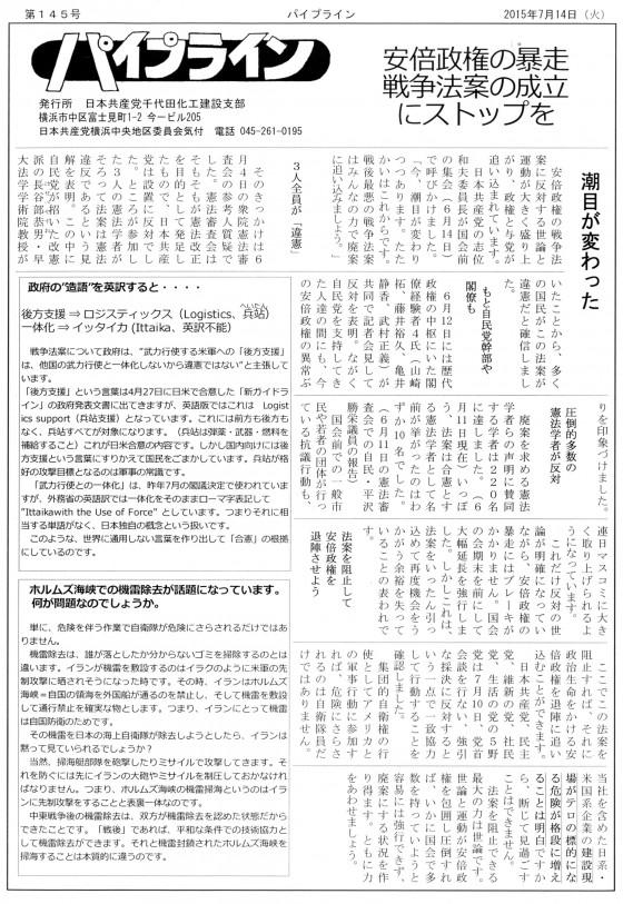 20150714パイプライン表