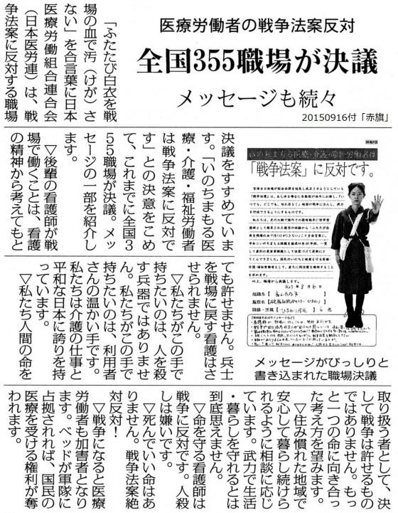 20150916医労連