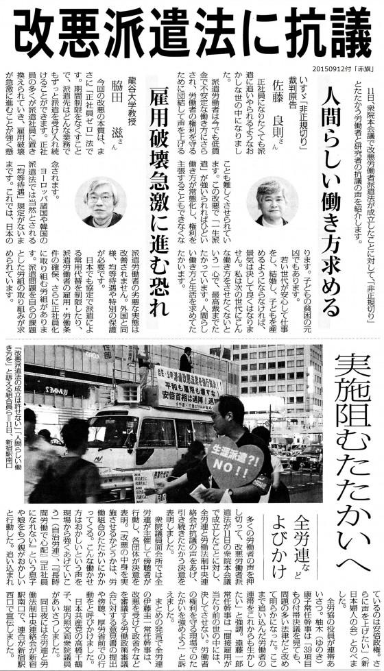 20150912派遣抗議