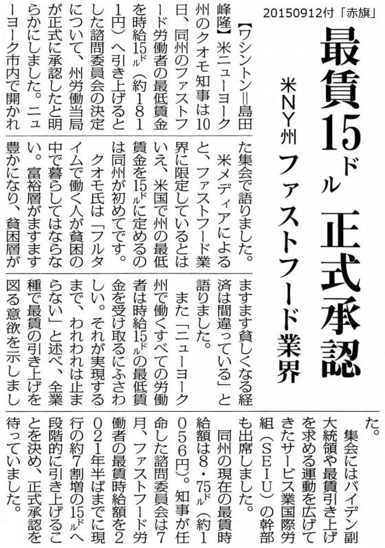 20150912NY最賃