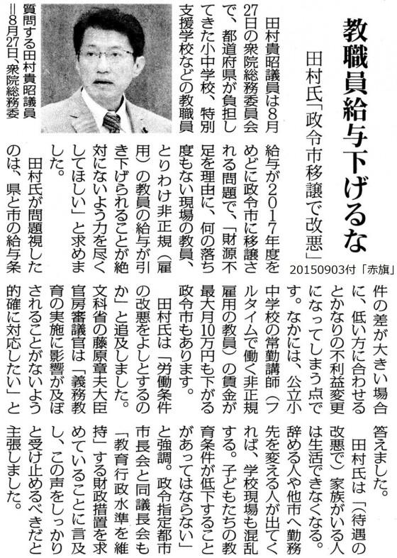 20150903田村貴昭