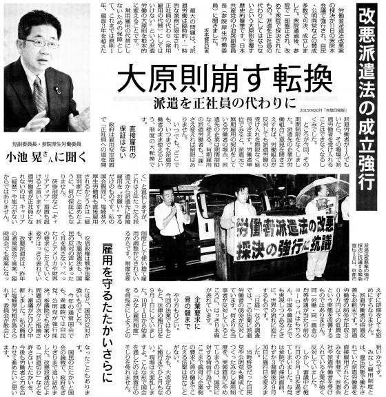20150920N改悪派遣法