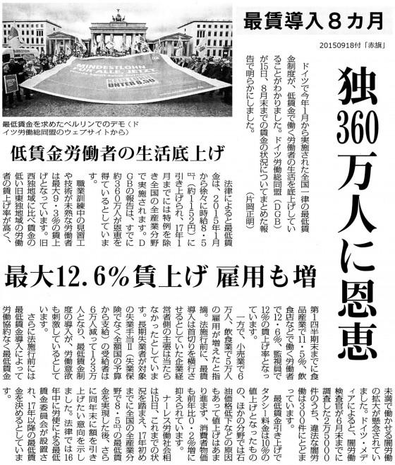 20150918独最賃