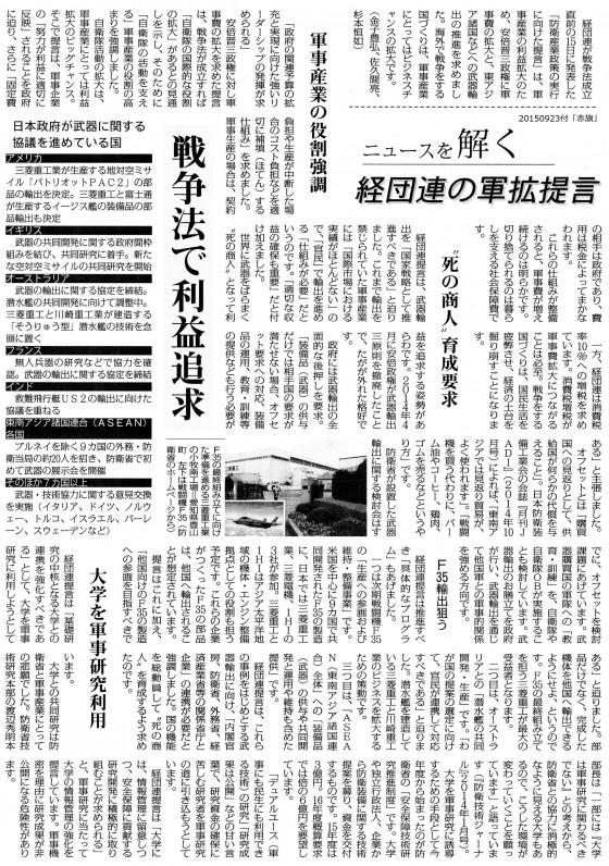 20150923経団連軍拡3