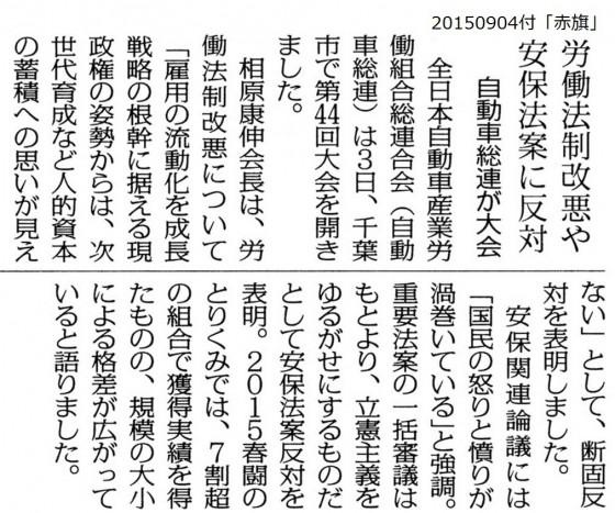 20150904自動車総連